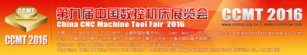 IRTS en China CNC Machine Tool Fair 2016